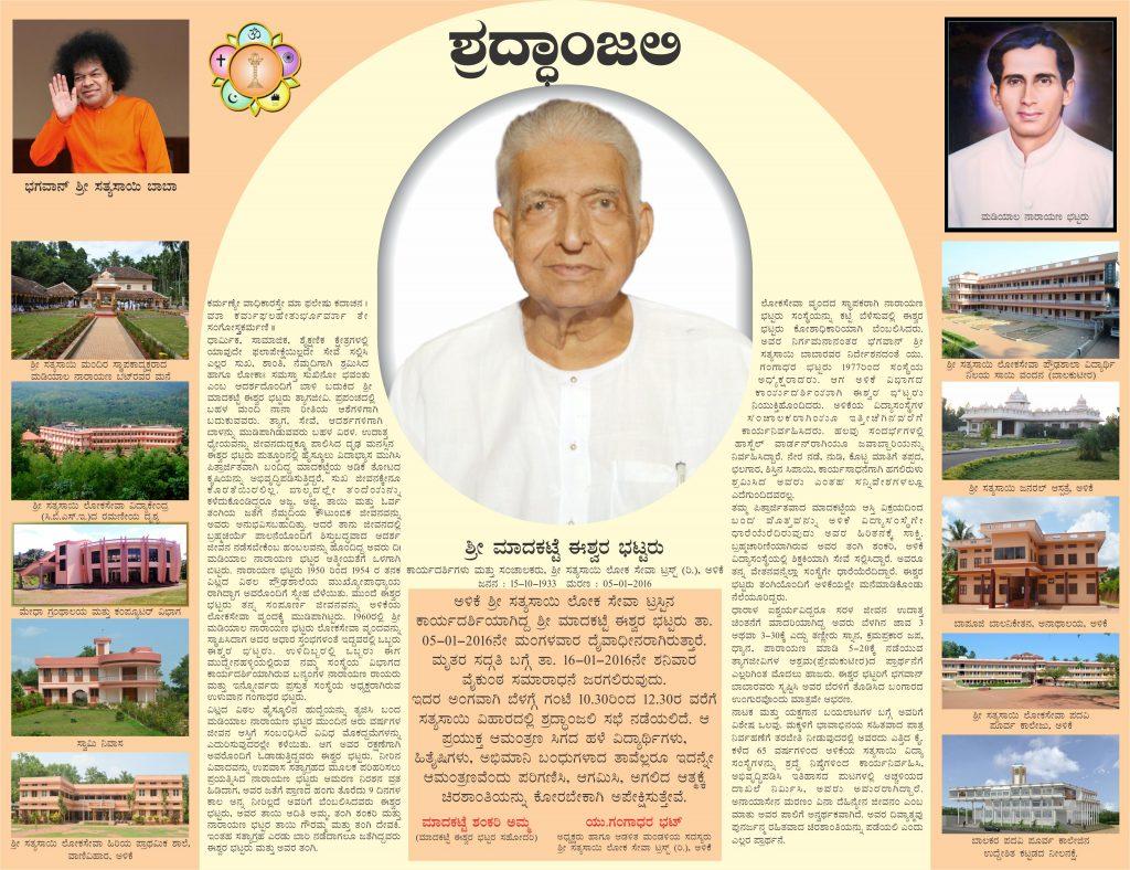 Udayavani Ishwara Bhat News