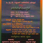 Invitation of Vanamahotsava Program