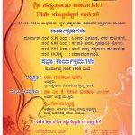 ಭಗವಾನ್ ಶ್ರೀ ಸತ್ಯಸಾಯಿ ಬಾಬಾರವರ 91ನೇ ಹುಟ್ಟುಹಬ್ಬದ ಆಚರಣೆ