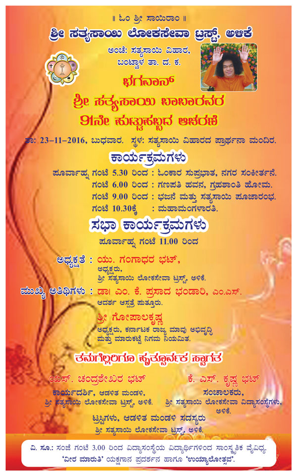 Swami-Birthday-Invitation