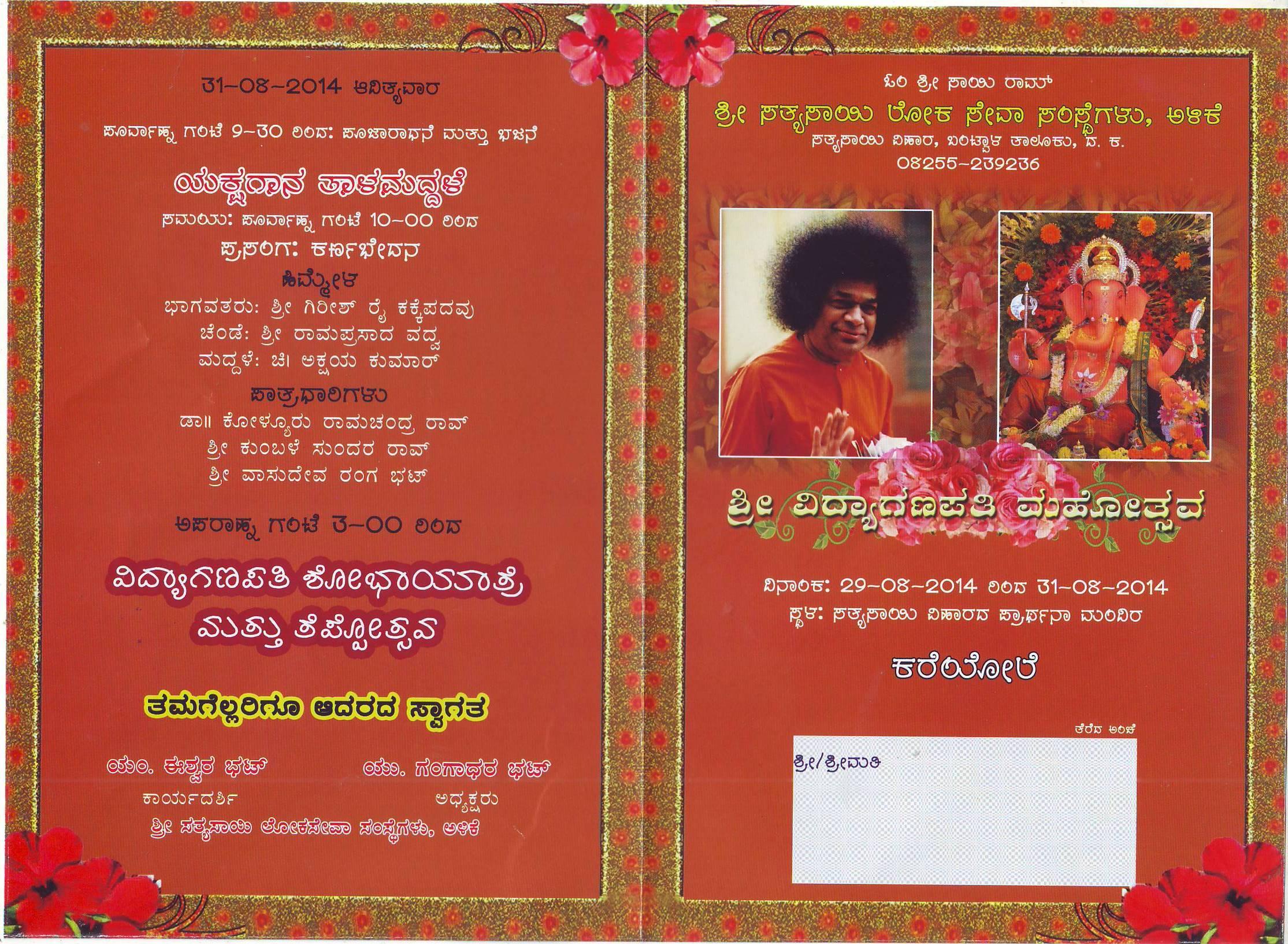 Invitation Page-1