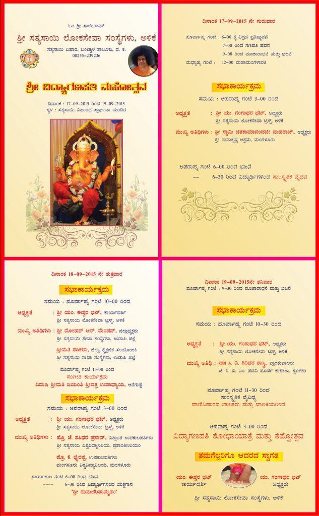 Ganeshaa Festival 2015