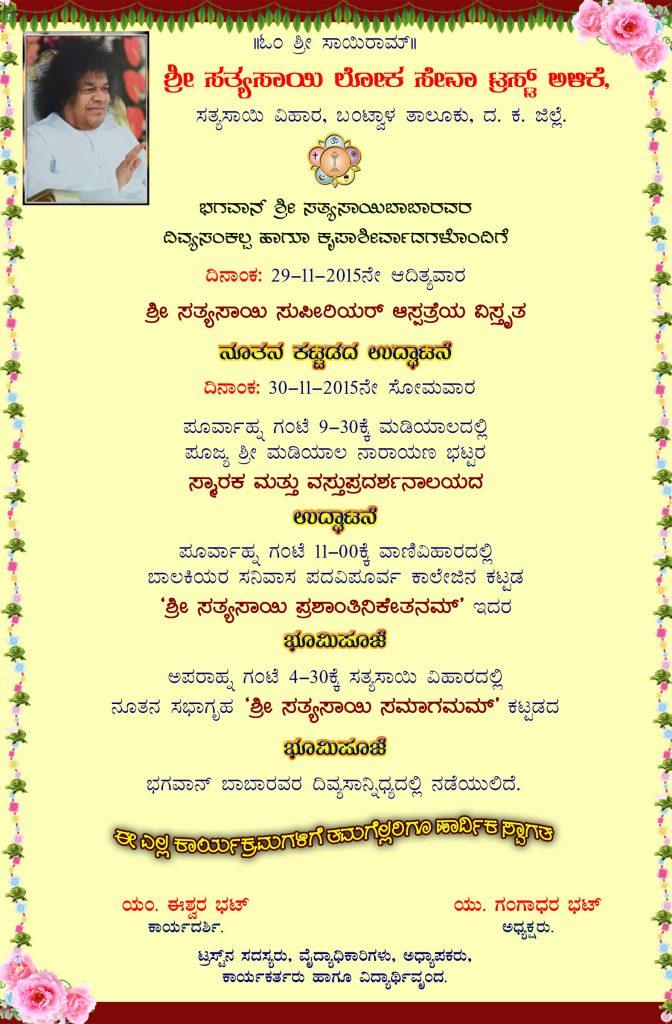 Bhoomi Pooja Invitation