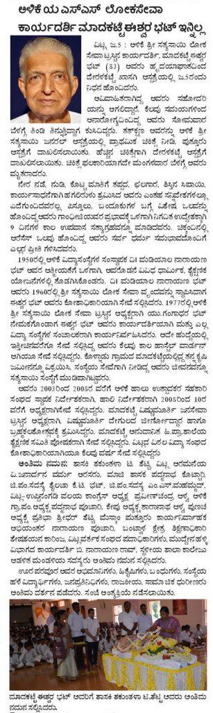 Ishwara Bhat Udayavani News