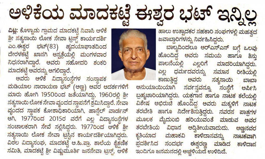Ishwara Bhat Vijayavani News