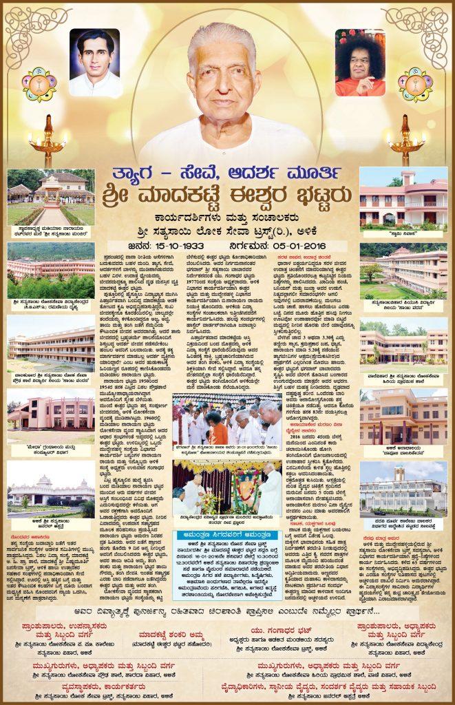 Vijayavani Ishwara Bhat News