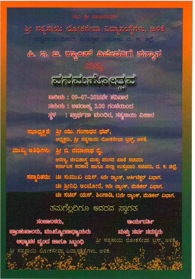 Invitation CET Rank Sanmana & Vanamahotsava