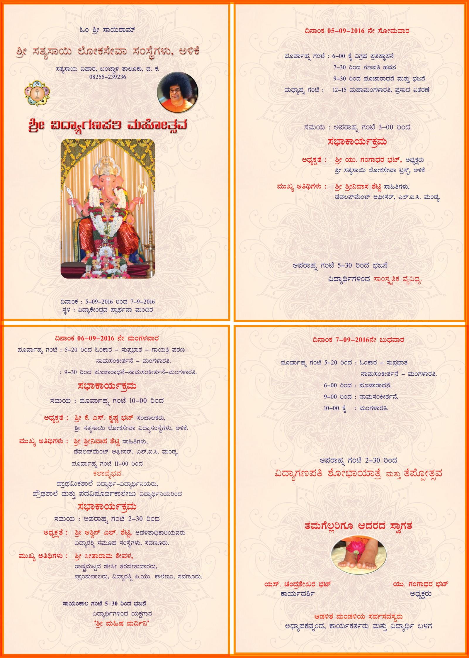 Ganesh Festival Invitation 2016