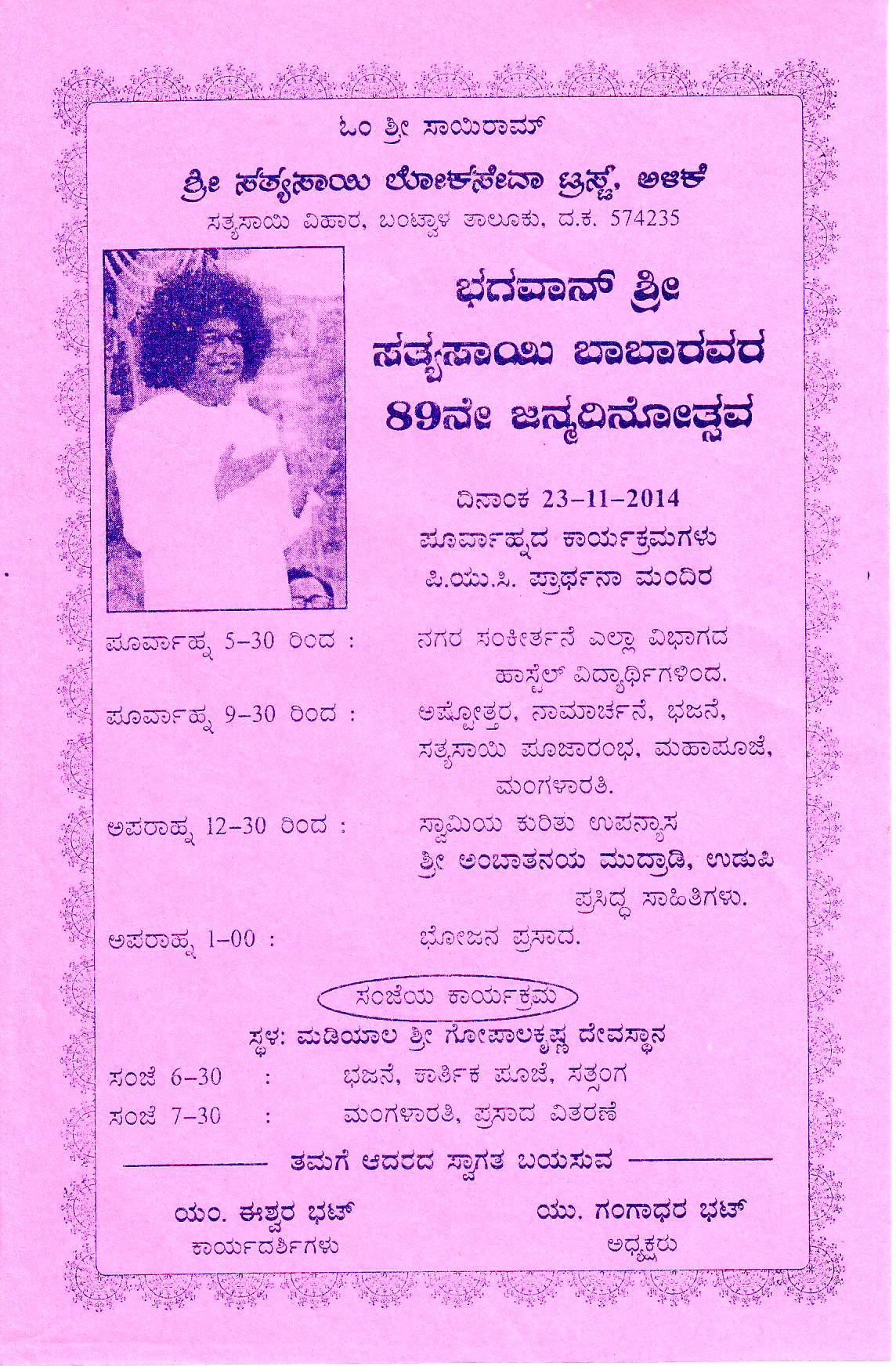 89th Birthday Invitation